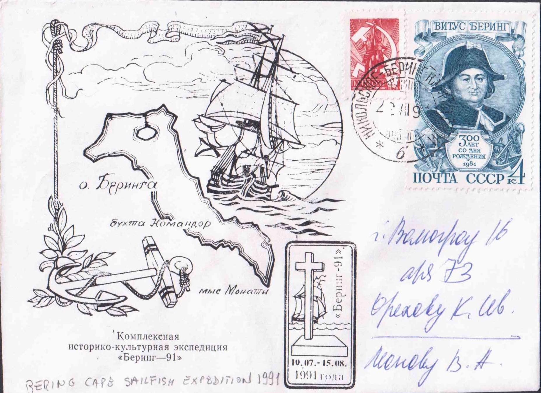 1991 Spedizione di Bering Cape Sailfish