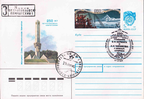 Cartolina postale sovietica annullata in Kamchatkta