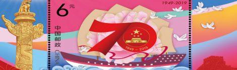 La Cina si racconta con i francobolli